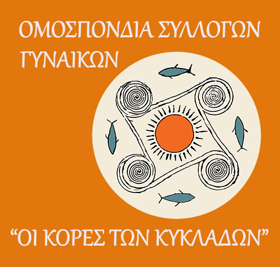 Kores of the Cyclades - Federation of Women Associations